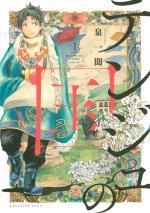 Blissful Land 1 Manga