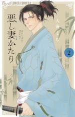 Ashi Tsuma Katari 2 Manga