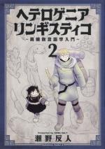 Heterogenia Linguistico - Etude linguistique des espèces fantastiques 2 Manga