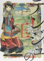 Blissful Land 2 Manga