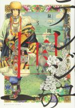 Blissful Land 3 Manga