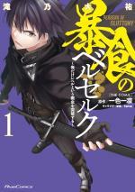 Berserk of gluttony 1 Manga