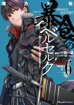 Berserk of gluttony 6 Manga