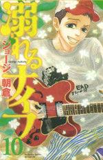 A Fleur de Peau 10 Manga