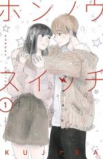 Switch Me On 1 Manga