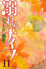 A Fleur de Peau 11 Manga