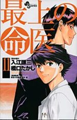 Saijou no Meii 11 Manga