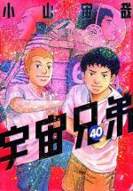 Space Brothers 40 Manga