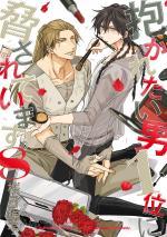 My Number One 8 Manga