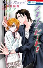 Skip Beat ! 47 Manga