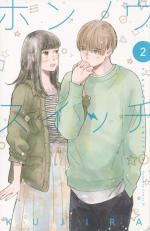 Switch Me On 2 Manga
