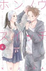 Switch Me On 4 Manga