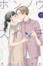 Switch Me On 7 Manga
