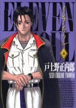 Eleven Soul 3 Manga
