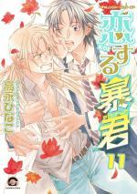 The Tyrant who fall in Love 11 Manga