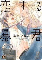 The Tyrant who fall in Love 12 Manga