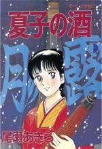 Natsuko no sake 5