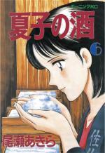 Natsuko no sake 6