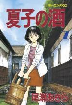 Natsuko no sake 7