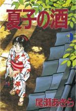 Natsuko no sake 9
