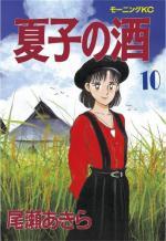 Natsuko no sake 10