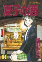Natsuko no sake 11