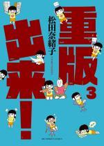 Réimp' 3 Manga