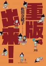 Réimp' 4 Manga