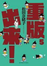 Réimp' 5 Manga