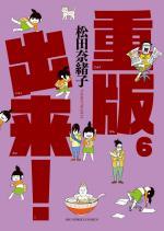Réimp' 6 Manga
