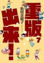 Réimp' 7 Manga
