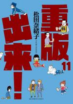 Réimp' 11 Manga