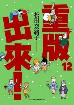 Réimp' 12 Manga