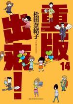 Réimp' 14 Manga