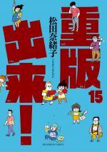 Réimp' 15 Manga