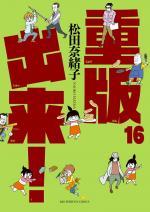 Réimp' 16 Manga