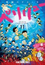 Peleliu 11 Manga