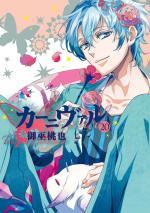 Karneval 20 Manga
