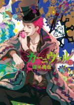 Karneval 22 Manga