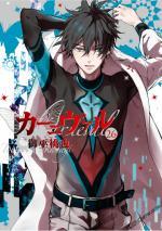 Karneval 26 Manga