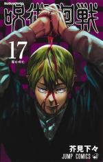 Jujutsu Kaisen # 17