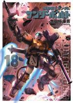 Mobile Suit Gundam - Thunderbolt # 18