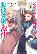 Otome Game 7 Manga