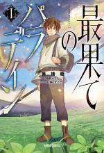 Faraway Paladin 1 Manga