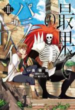 Faraway Paladin 2 Manga