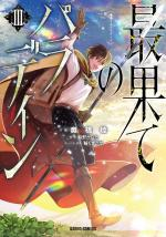 Faraway Paladin 3 Manga