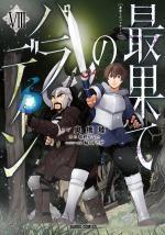 Faraway Paladin 8 Manga