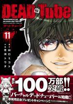 DEAD Tube 11 Manga