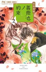 Promesses en rose 2 Manga