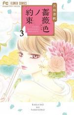 Promesses en rose 3 Manga